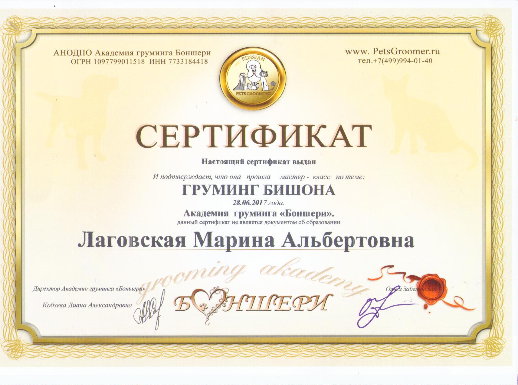 Лаговская Марина бишон