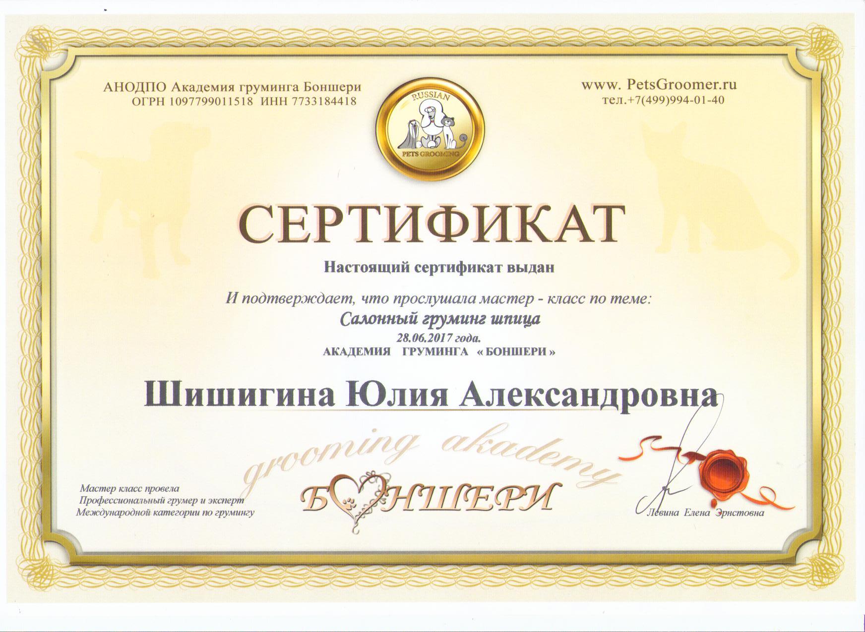 Шишигина Юлия шпиц